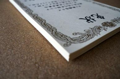 大礼紙のカード紙に別注の飾り枠をシルク印刷して作製した免状用紙