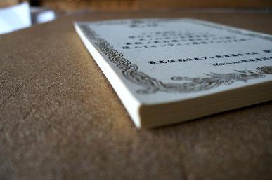 シルク印刷で作製した免状用紙にオンデマンド印刷で個別で名入れしました