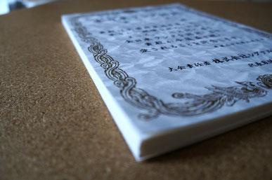 結晶柄の地模様が特徴の和紙にシルク印刷で認定書用紙を作製しました