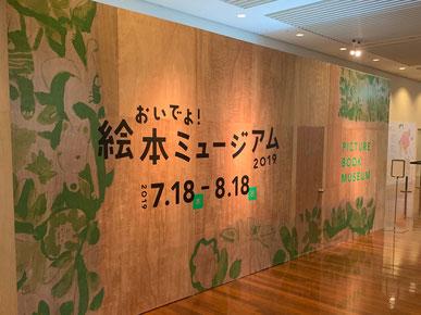 福岡アジア美術館で開催のイベント「おいでよ!絵本ミュージアム2019」