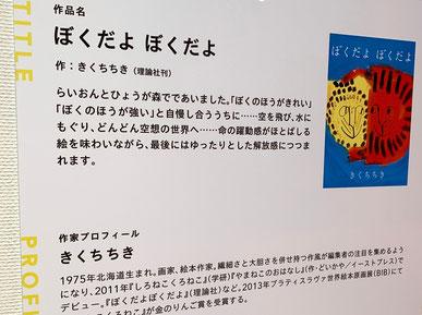 福岡アジア美術館で開催のイベントにきくちちきさんの作品が展示されています