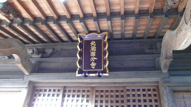 武蔵国分寺 寺号額ご奉納                   (まほろば基金と折半で奉納  ¥600,000)