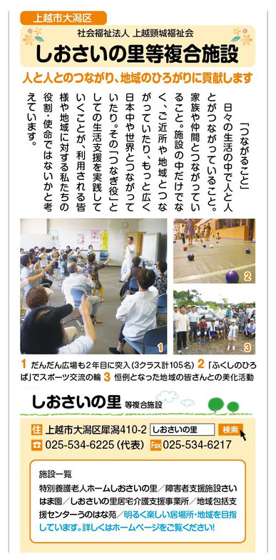 2015.8.11付「上越タイムス・介護特集」より