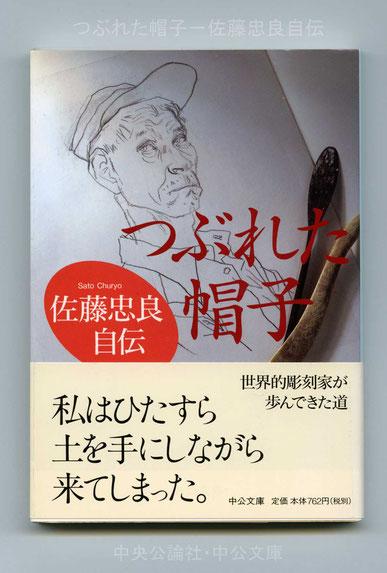 「つぶれた帽子-佐藤忠良自伝」 中公文庫