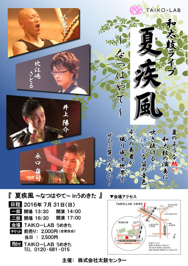 和太鼓 コンサート イベント