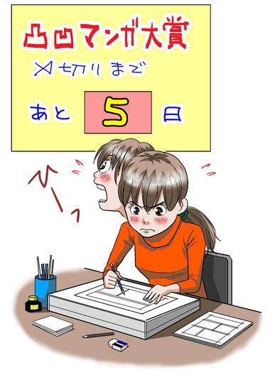 マンガスクール・はまのマンガ倶楽部~完成計画を作って前に進め!~