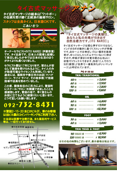「タイ古式マッサージの神髄」は、あなたと私の共鳴が引き出す自然治癒力です。
