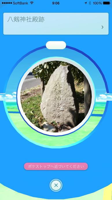 こんなところに八剣神社があったなんて!今は大森金城学園前駅の北にあります。