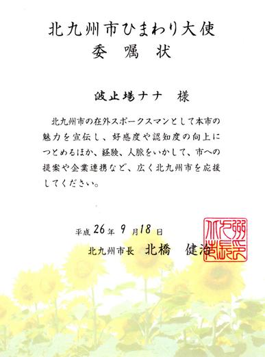 バナちゃんブギ!|波止場ナナ 北九州市ひまわり大使