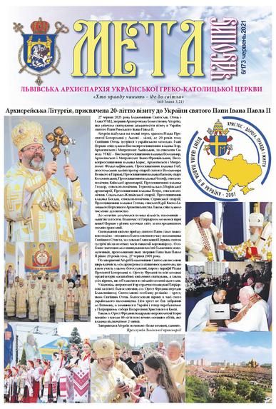 Титульна сторінка Мета № 173/6 – червень 2021 року Божого