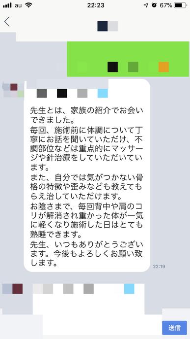 愛知県 小牧市 鍼灸 鍼治療 腰痛 自律神経 肩こり