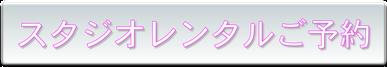 仙台 宮城 写真館 写真 撮影スタジオ スタジオレンタル