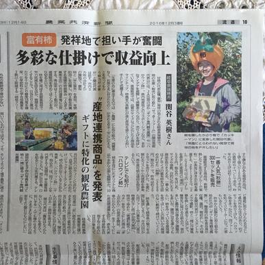 農家直送の記事