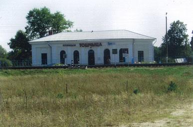 Станция Тощица