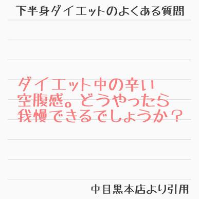 大阪下半身ダイエット専門整体サロン/よくある質問/ダイ?エット中の辛い空腹感。どうやったら我慢できるでしょうか