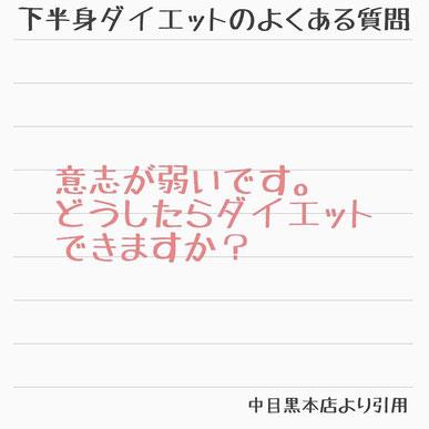 大阪下半身ダイエット専門整体サロン/よくある質問/意志が弱いです。どうしたらダイエットできますか?