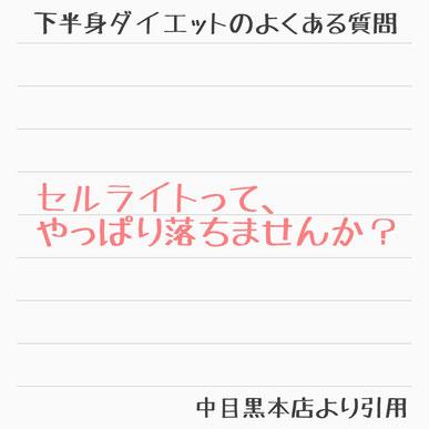 大阪下半身ダイエット専門整体サロン/よくある質問/セルライトって、やっぱり落ちませんか?