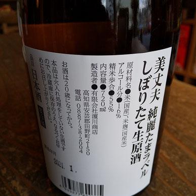 高知の地酒 美丈夫 純米吟醸たまラベル