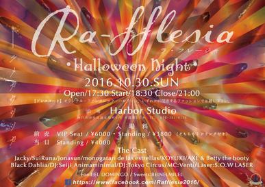 RafflesiaラフレージャHallowwen night~ユメカウツツカ~