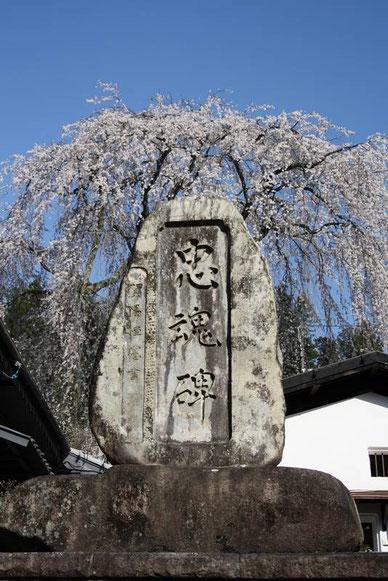 Chūkonhi : mémorial aux soldats morts