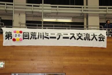 荒川スポーツセンターで行われる大会