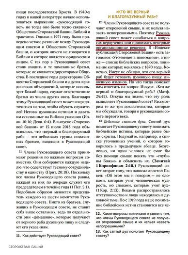 """""""СТОРОЖЕВАЯ БАШНЯ"""" ФЕВРАЛЬ 2017 ГОДА (СТР. 26)"""