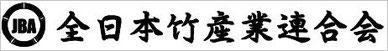 全日本竹産業連合会