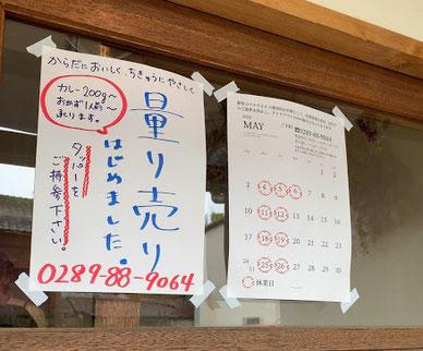 月とスパイス カレー 南インド テイクアウト 東京デザインセンター 栃木県家具 鹿沼市 東京インテリア