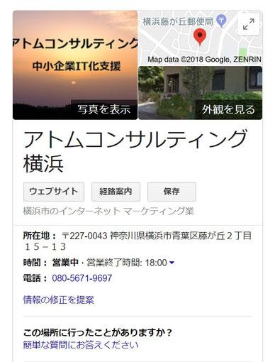 googleマイビジネス構築例