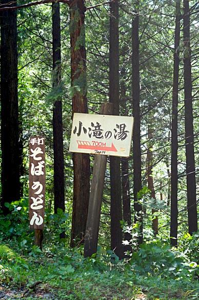 仲本律子 R工房 女性陶芸家 ブログ 小滝鉱泉