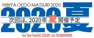 日比谷大江戸まつり, 2020年夏開催, HIBIYA OEDO MATSURI 2020, 夏開催予定, 神輿, 山車, 阿波おどり, 纏, お囃子,日比谷公園, 江戸東京の文化