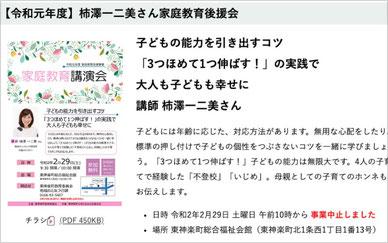 北海道東神楽町の家庭教育講演会 【令和元年度】柿澤一二美さん家庭教育後援会