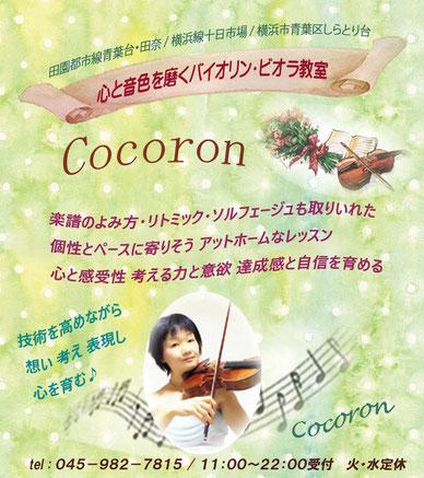 子供のバイオリン教室画像
