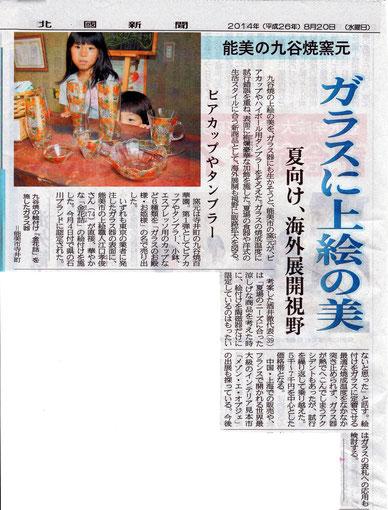 九谷焼酒井百華園 北國新聞掲載 ガラスのお殿様お姫様キブン