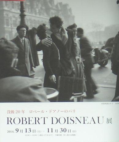ロベール・ドアノー