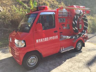 神之川の小型ポンプ車!