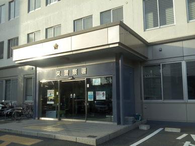 神奈川県警栄警察署