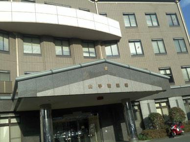 神奈川県警山手警察署