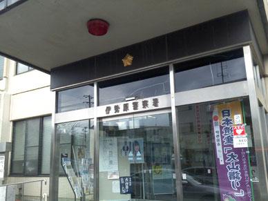 神奈川県警伊勢原警察署