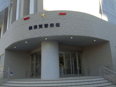 神奈川県警横須賀警察署