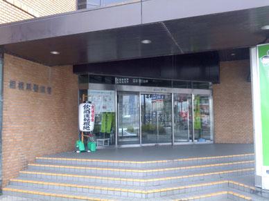 神奈川県警相模原警察署