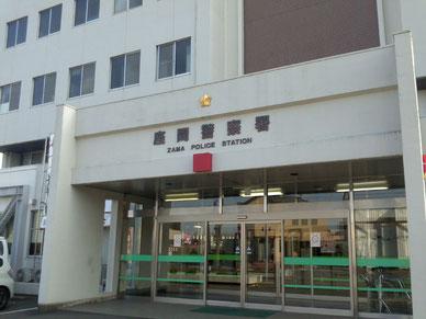 神奈川県警座間警察署