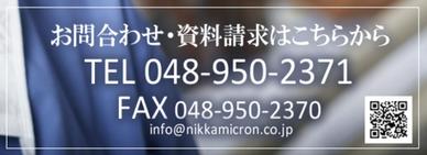 日科ミクロン株式会社 TEL048-950-2371  FAX048-950-2370