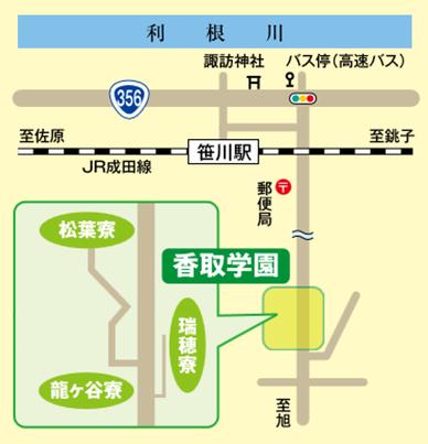香取学園地図