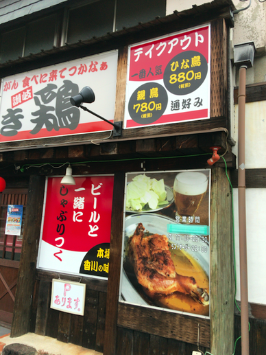 豊橋&豊川の看板屋さんがデザイン&製作した、キャッチコピーが特徴ある骨付き鶏の居酒屋さんのパネル看板