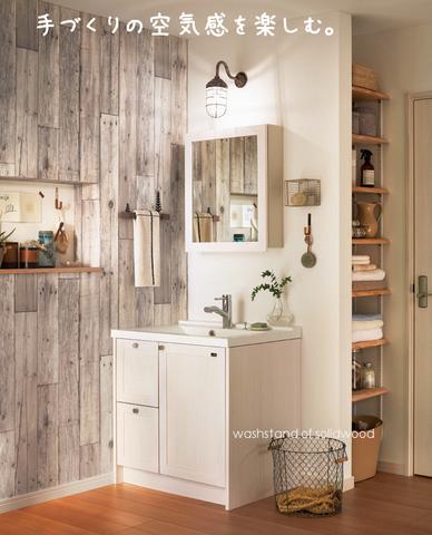 木とタイルの洗面台775