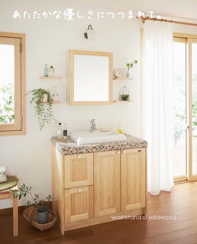 木とタイルの洗面台945