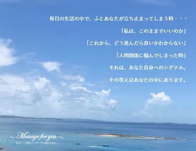 札幌市、江別市でマヤ暦アドバイザーのさとうゆきこさんが、あなたに心を込めたメッセージをお届けします。