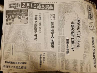 1970年1月12日に発行された『立命館大学新聞』の「新聞社再建新年特集号」(創刊号)