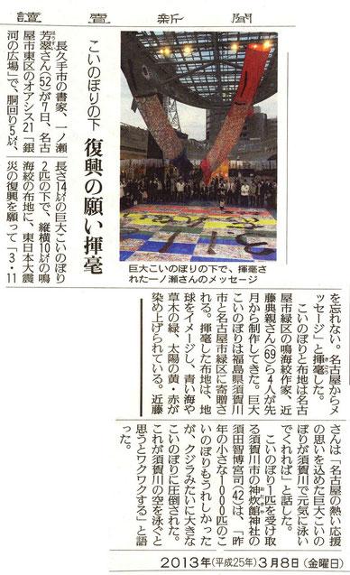 2013.3.8読売新聞